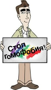 Stop Homophobia in Russia